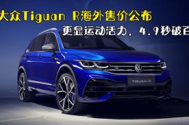 大众Tiguan R海外售价公布,更显运动活力,4.9秒破百