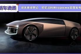 很未来很梦幻,宾尼法利纳Teorema官图发布