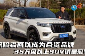 上市半年 探险者何以成为合资品牌35万级以上SUV销量冠军