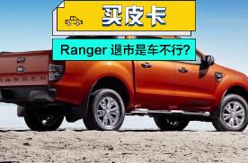 少了天时地利?福特Ranger悄然退市