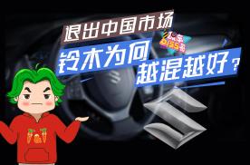 退出中国市场,铃木为何越混越好?