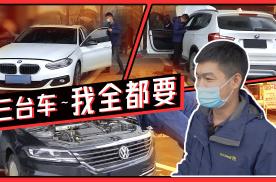 车贩子小胡直奔襄阳连收3台德系热销车,这把赚大了!