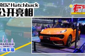 2021上海车展丨领克02 Hatchback公开亮相