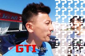 老司机翻车 GTI越改越慢怎么甩锅!?