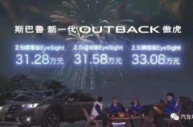 内饰豪华/全新平台打造,斯巴鲁全新傲虎31.28万元起售