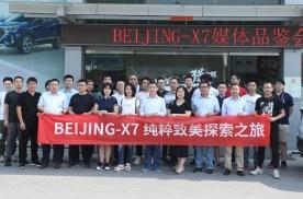 真品质 够硬核 BEIJING-X7纯粹致美探索之旅抵达济南