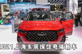 2021上海车展探馆,奇瑞汽车都有哪些新车?一探究竟