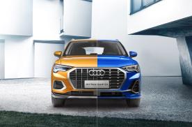 2021款奥迪Q3正式上市;别克Electra概念车正式亮相