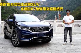 预算15万买自主品牌SUV  东南DX7给你带来超值感受