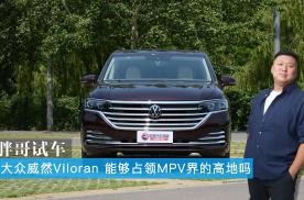 胖哥试车 大众威然Viloran 能够占领MPV界的高地吗