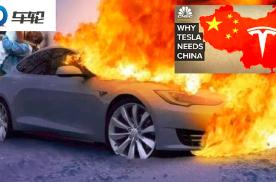 一边在中国建厂一边起火,国外网友这样评价最近的特斯拉...