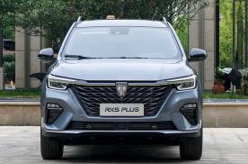 上汽荣威全新RX5 PLUS全曝光 预计6月10日上市