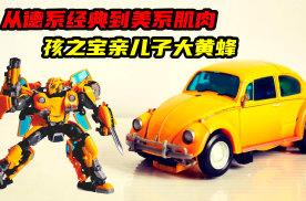 我喜欢叫你大黄蜂,纵横江湖80年,全球销量超过2300万台的甲壳虫