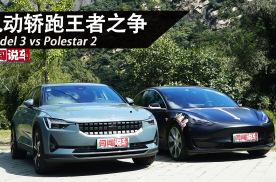 电动轿跑王者之争 Model 3 vs Polestar 2