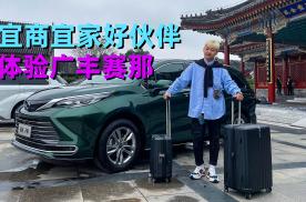 Cars01试驾丨宜商宜家好伙伴 体验广汽丰田赛那