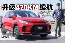 升级470KM续航 本田纯电动SUV了解下?|技术寅