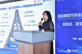 2020智能网联汽车生态合作产业峰会在江苏南京成功举办
