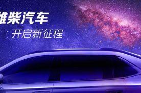 汽车品评 | 非凡实力开启全新征程,潍柴汽车新品曝光