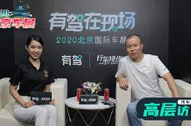 2020北京车展高层访谈:长城汽车股份有限公司总裁助理王印明