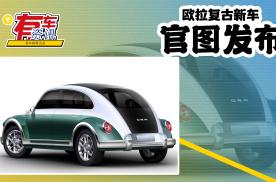 欧拉复古新车官图发布 酷似大众甲壳虫 2021上海车展亮相