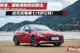 颜值堪称同级最佳的第七代伊兰特,能否为北京现代夺回家轿市场?