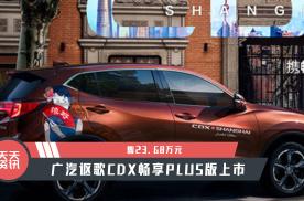 【天天资讯】售23.68万元,广汽讴歌CDX畅享PLUS版上市
