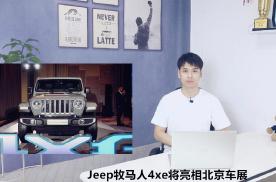 Jeep牧马人4xe将亮相北京车展