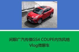 Vlog微聊车——闲聊广汽传祺GS4-COUPE内饰风格