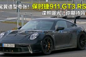 尾翼造型夸张!保时捷911 GT3 RS谍照曝光,你期待吗?