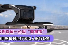 """实现首尾一公里""""零拥堵"""",通用汽车将飞行器引入出行领域"""