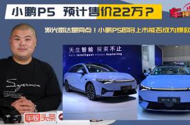 激光雷达是亮点!预计售价有望22万元,小鹏P5能否成为爆款?
