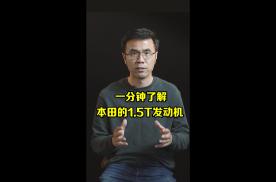 1分钟了解本田的1.5T发动机