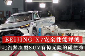 BEIJING-X7安全性能评测 北汽SUV有惊无险的碰撞秀