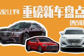 回顾2021上半年 这些车值得入围你心中选车名单