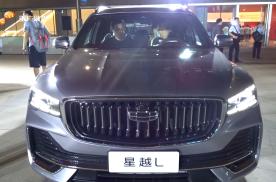 售价13.72-18.52万元 中国星旗舰SUV吉利星越L全球上市