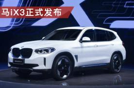 """""""纯电版""""宝马X3正式发布,起售价47万起,续航达500km"""