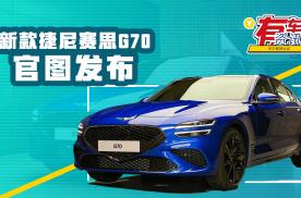 性能版配漂移模式 新款捷尼赛思G70官图抢先看