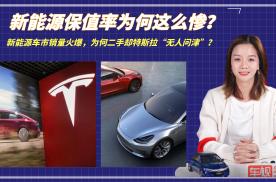 新能源车市场销量火爆,为何二手保值率低?连特斯拉都无人问津?