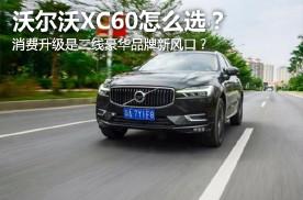 消费升级是二线豪华品牌新风口?沃尔沃XC60怎么选?
