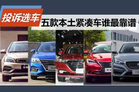 投诉选车:五款本土主流紧凑车谁最靠谱
