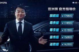 """高举""""越级""""大旗 一汽丰田亚洲狮为A+级轿车市场注入新力量"""