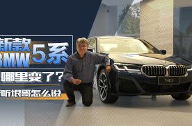 42.39万元起,新款BMW 5系到底哪里变了?垠哥为你详细