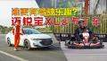 卡丁车PK雪佛兰迈锐宝XL,谁更有驾驶乐趣?