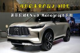 英菲尼迪QX60 Monograph亮相,将开启未来产品