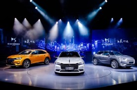 豪华车销量热度回暖 DS携最新力作DS9优雅归来
