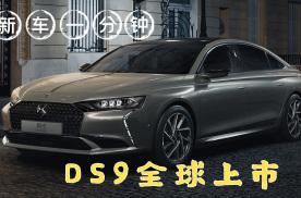DS9全球首发,中国制造,返销全球