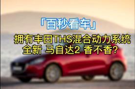 「百秒看车」拥有丰田THS混动技术 全新马自达2渲染图曝光