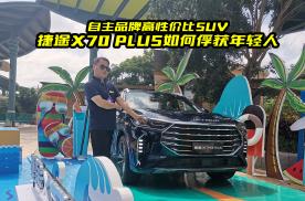 自主品牌最高性价比SUV,捷途X70 PLUS到底强在哪