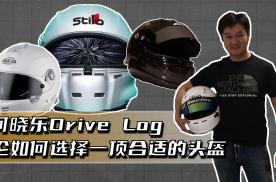 何晓乐Drive Log:论如何选择一顶合适的头盔