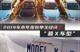 2019车市年度账单关键词之:最X车型